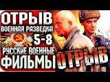 ВОЕННЫЕ ФИЛЬМЫ 2015 - ОТРЫВ-ВОЕННАЯ РАЗВЕДКА (5-8 СЕРИИ) Русские фильмы 2015, Военные фильмы HD
