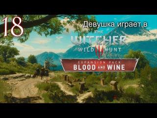 Турнир благородных рыцарей [Девушка играет в The Witcher 3 Blood and Wine]