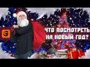 GoodComedian - НОВОГОДНИЕ ФИЛЬМЫ 5 фильмов под ёлку