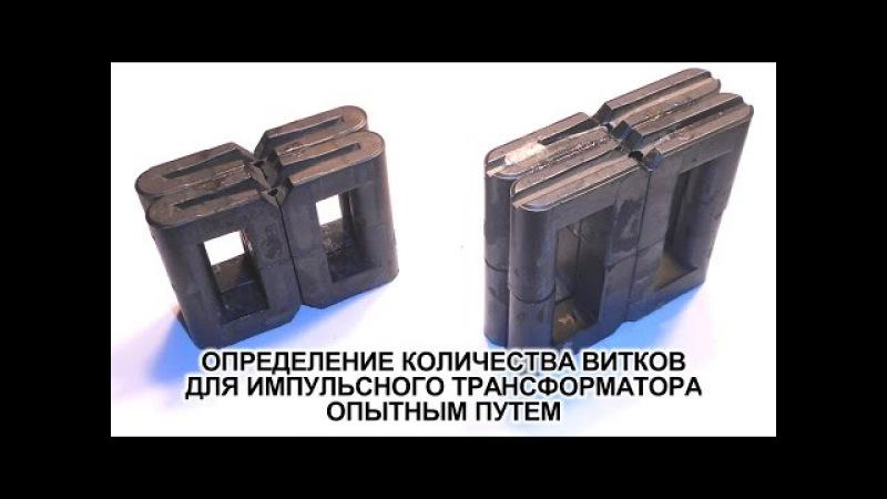 Определение количества витков первичной обмотки импульсного трансформатора