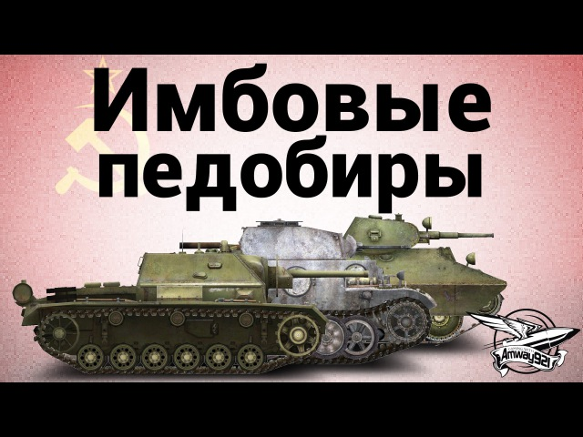 Имбовые педобиры - Pz.Kpfw. II Ausf. J - БТ-СВ - СУ-76И