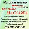 Массаж Днепропетровск Массажный центр МассажPRO