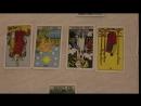 Расклад на 12 домов гороскопа. Школа Таро Ю.Хана