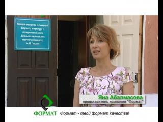 «ФОРМАТ» организовал бесплатную WI-FI зону в родильном отделении Городской больницы №3.