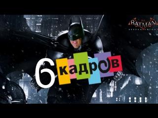 6 Кадров - BATMAN ARKHAM KNIGHT