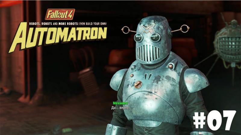 Automatron (Fallout 4) 7 - Кто такой Механист
