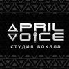 APRIL VOICE / Профессиональная студия вокала СПб