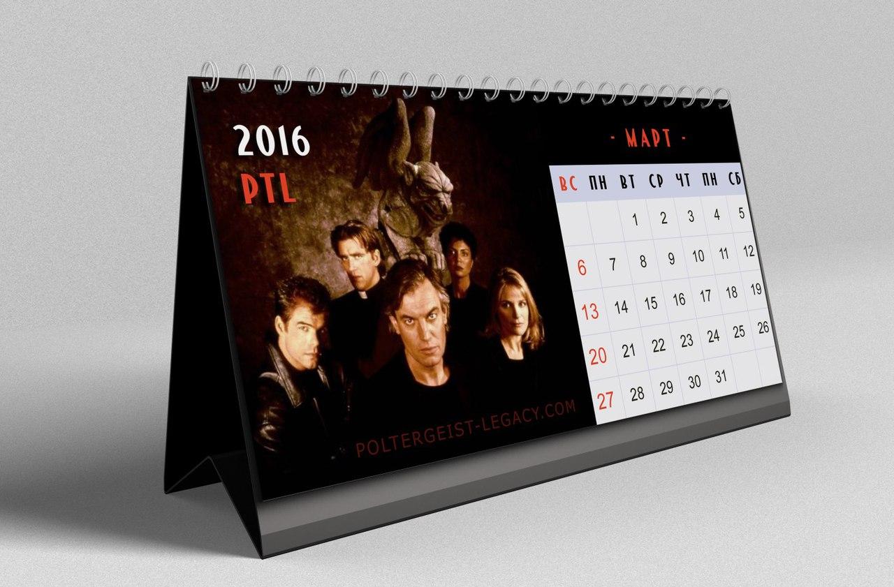 calendar poltergeist the lagacy