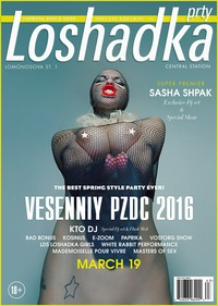 MARCH 19 * LOSHADKA PRTY * VESENNIY PZDC 2016