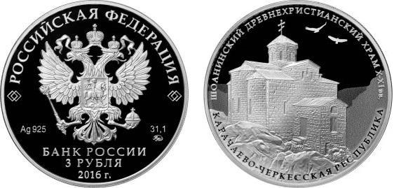 Банк России выпустит памятную монету из серебра с изображением древнего храма в Карачаево-Черкессии