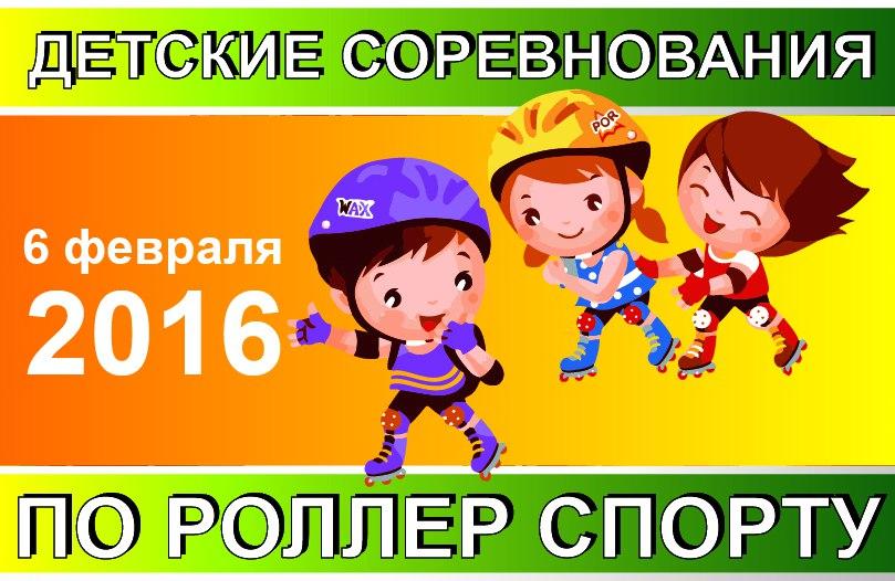 Детские соревнования в Роллердроме, бул. Шевченко 41д, 2 этаж - 06.02.16