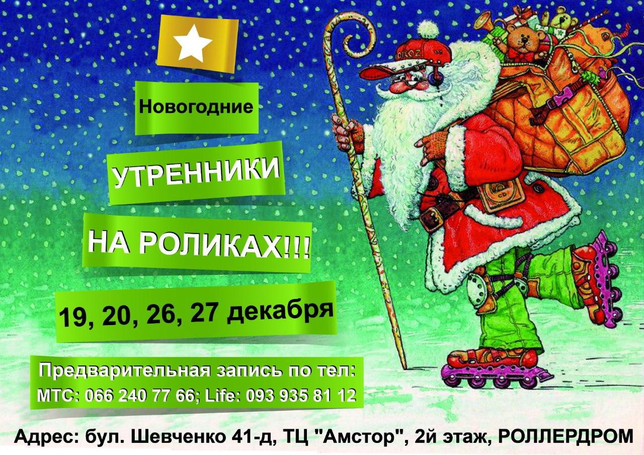 Новогодние утренники с Дедом Морозом и Снегурочкой на роликах в Роллердроме