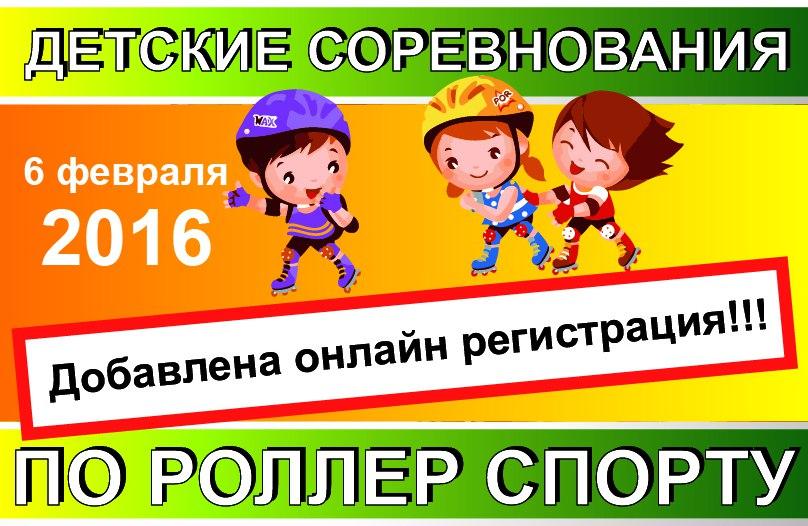 Онлайн-регистрация участника на детские соревнования по роллер спорту - 06.02.2016