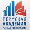 Пермская Академия Рынка Недвижимости
