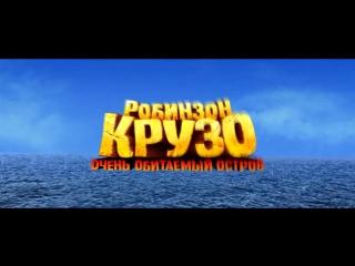 Мультфильм - Робинзон Крузо - очень обитаемый остров 2016 Премьера