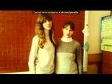 «Лайкомер» под музыку Про лучших подруг - 2 лучшие подружки. Picrolla