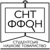 Наукове товариство ФФОН