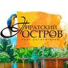 Парк развлечений Пиратский остров, г.Омск