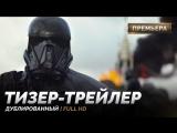 DUB | Тизер-трейлер: «Изгой-один. Звёздные войны: Истории / Rogue One: A Star Wars Story» 2016