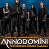 10.04.2016 - Annodomini - клуб Rock House (Мск)
