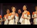 Людмила Дюдяева женская группа Волжского хора Виртуозы Самары Скажи Калин