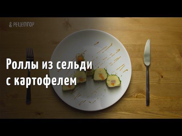 Роллы из сельди с картофелем. Высокая кухня за 100 рублей [ Рецепты от Рецептор ]