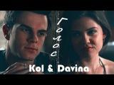 Kol and Davina II Голос