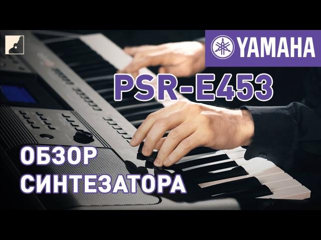 Обзор синтезатора YAMAHA PSR-E453 с автоаккомпанементом