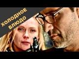 Холодное блюдо - фильм 2014, криминал, боевик