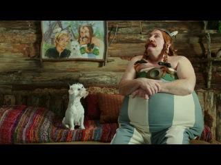 Астерикс и Обеликс в Британии / Asterix And Obelix: God Save Britania (2012)