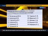 Опубликован список погибших и пострадавших при пожаре в воронежском интернате