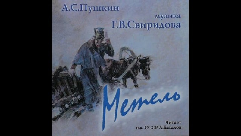 А. С. Пушкин - Метель, читает Алексей Баталов