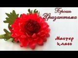 Брошь Хризантема из атласных лент. Мастер класс. Chrysanthemum Brooch of satin ribbons