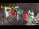 ☀Бантики весенняя нежность☀ Роза канзаши☀Мастер-класс☀ DIY