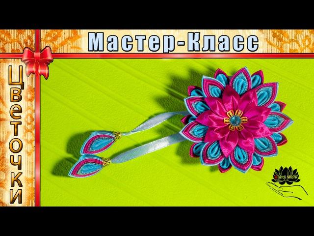 Многослойный цветок Канзаши мастер класс.Цветы из лент.