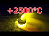 Горящая термитная шашка +2500°C