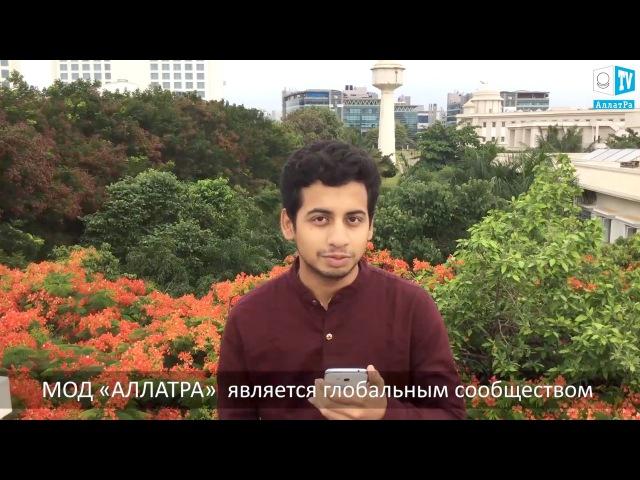 Аджай, Индия: МОД «АЛЛАТРА» – глобальное сообщество открытых, честных людей со ...