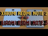 Сравнение, тест, обзор Xiaomi RedMi Note 2 vs Xiaomi RedMi Note 3