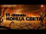 Одиннадцать причин конца света. Документальный спецпроект (2015)