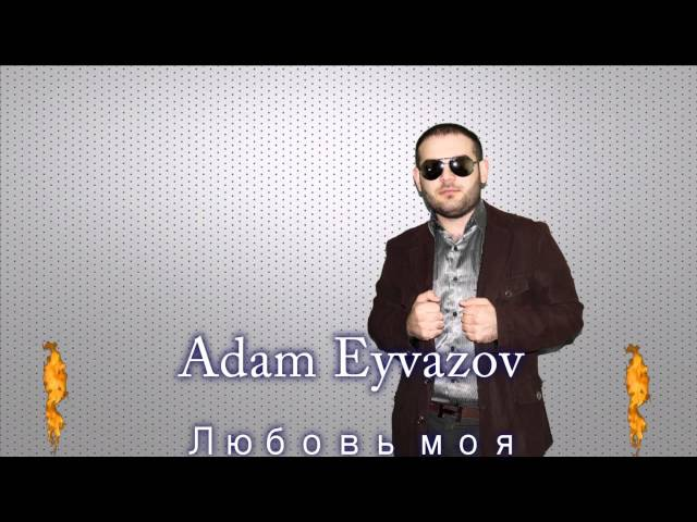 Adam Eyvazov Любовь моя