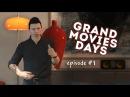 Grand Movies Days 1 GMD Куда я пропал