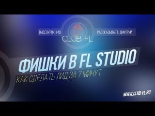 #40 Фишки в FL Studio- Kак сделать лид за 7 минут
