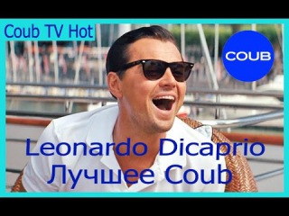 Leonardo Dicaprio Лучшее Coub леонардо ди каприо