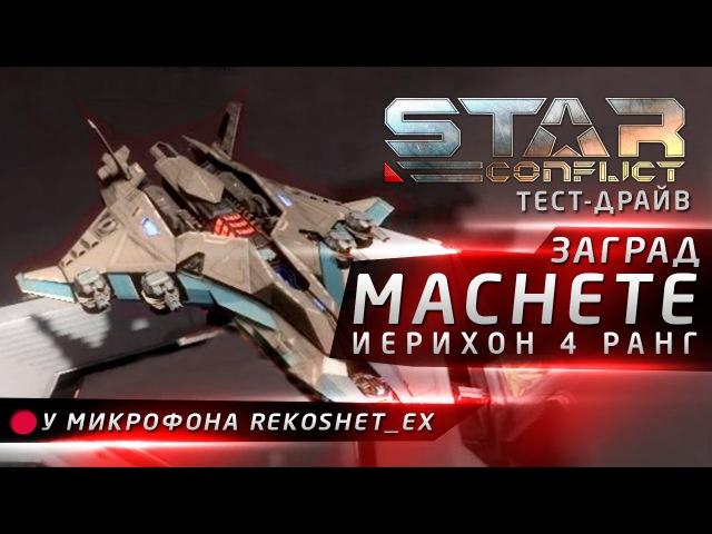 Star Conflict - Тест Драйв MACHETE (by Rekoshet_ex)
