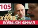 Кухня 105 серия 6 сезон 5 серия