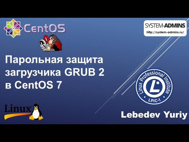 Парольная защита загрузчика GRUB 2 в CentOS 7