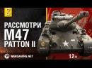 Рассмотри танк M47 Patton II. В командирской рубке. Часть 1 [World of Tanks]
