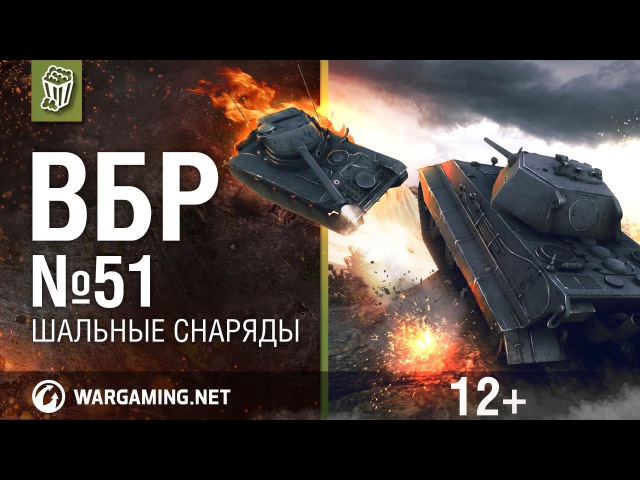 Моменты из World of Tanks. ВБР: No Comments №51 [WoT]