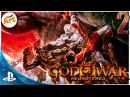 GOD OF WAR 3: REMASTERED (Hard) - 2 (Царство Аида)
