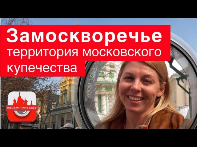 Замоскворечье - Территория московского купечества [МосковскийВидеоГид]